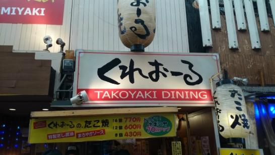 くれおーる京橋本店