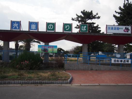 浜寺公園_汽車のりば