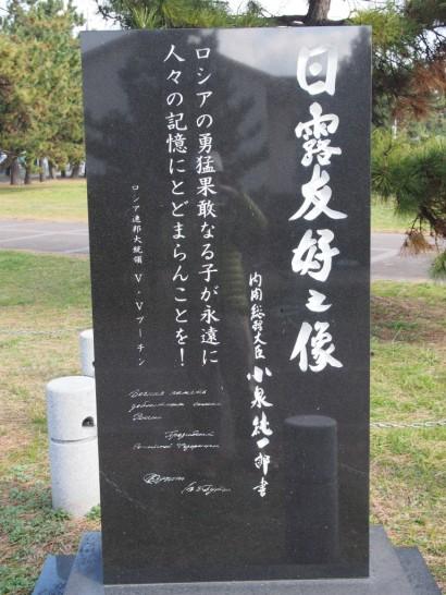浜寺公園_日露友好の像