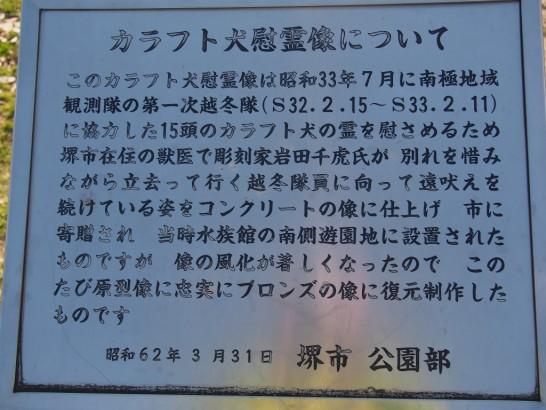 カラフト犬慰霊碑の説明