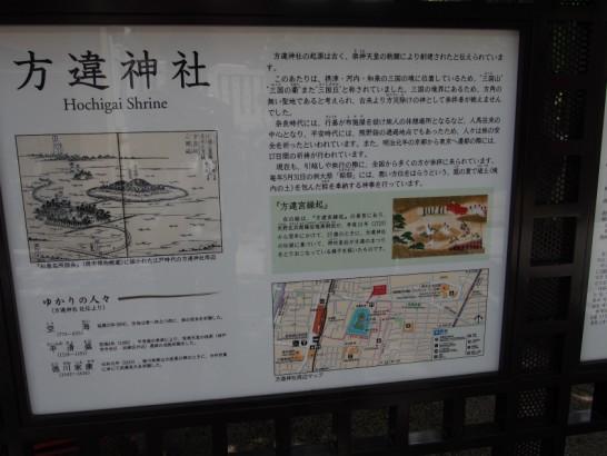 方違神社の案内板