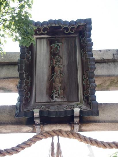 方違神社鳥居の看板