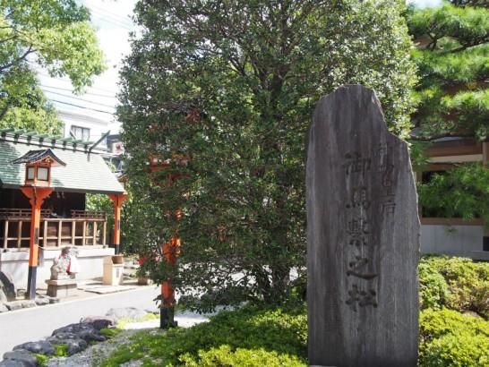 方違神社の石碑