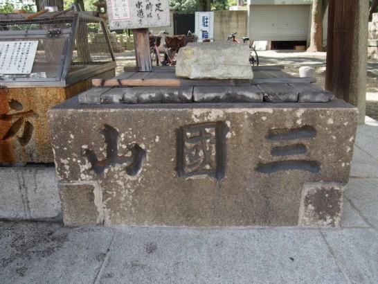 方違神社の井戸