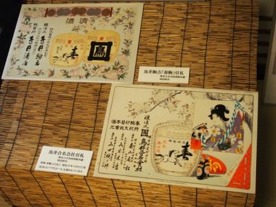 清学院の鳥居駒吉引札