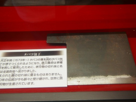 堺伝統産業会館のタバコ包丁
