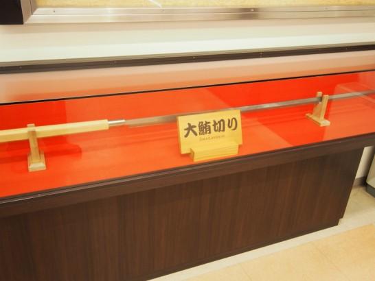 堺伝統産業会館のまぐろ切り包丁