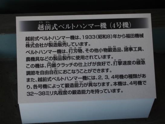堺伝統産業会館ベルトハンマー説明