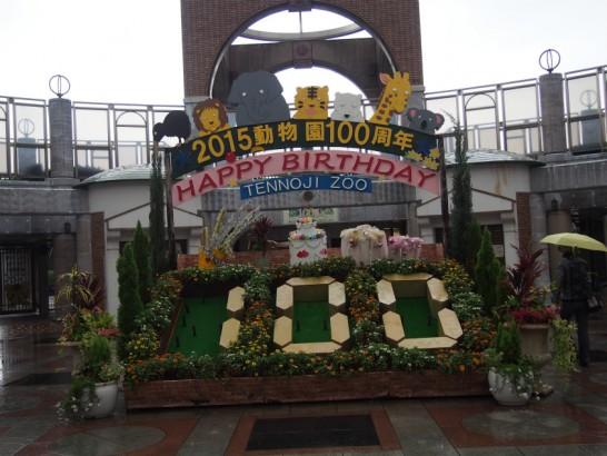 天王寺動物園新世界ゲート