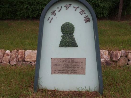 ニサンザイ古墳3