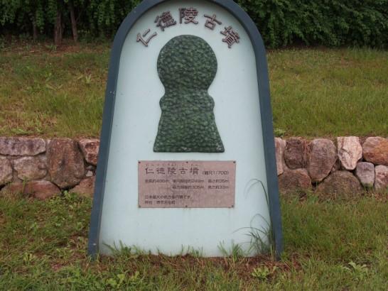 ニサンザイ古墳の看板1