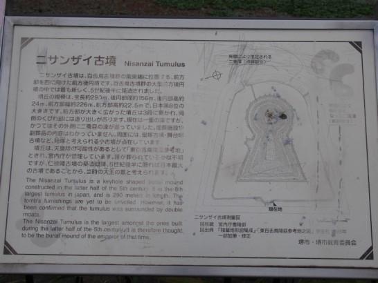 ニサンザイ古墳の説明文