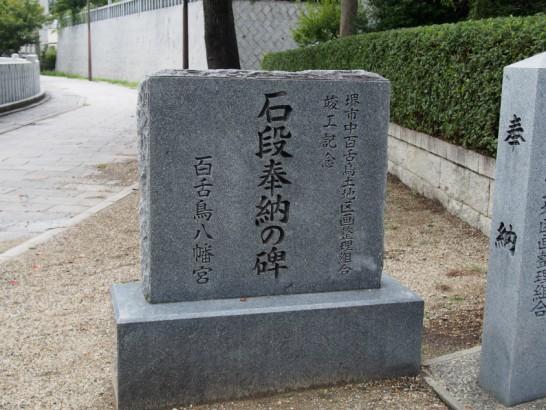 百舌鳥八幡宮石段の碑
