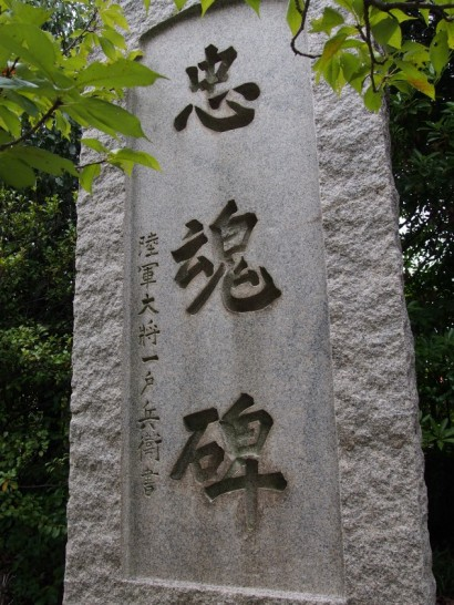 百舌鳥八幡宮の石碑