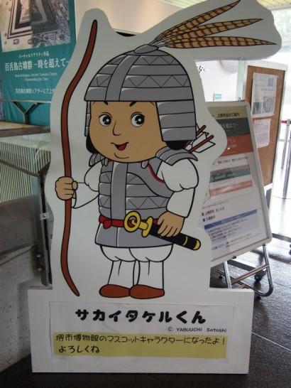 堺市博物館_サカイタケルくん