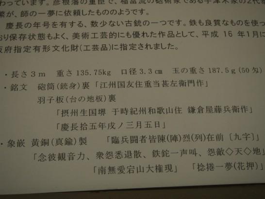 堺市博物館_大火縄銃のスペック