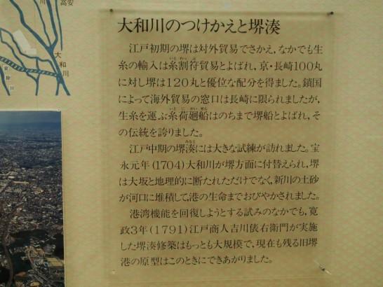 堺市博物館_大和川の付け替え