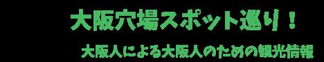 大阪観光の穴場巡り!大阪人が行く大阪観光スポット